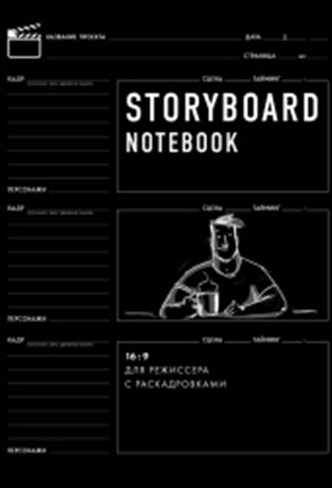 Storyboard notebook. 16:9 для режиссера с раскадровками